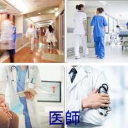 医師(ドクター)